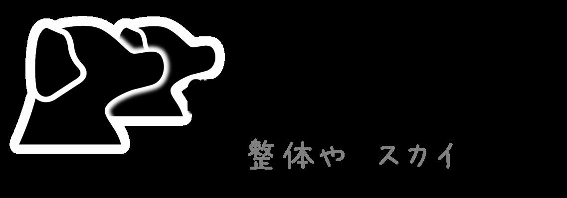 会津で女性と犬の整体、整体やスカイ