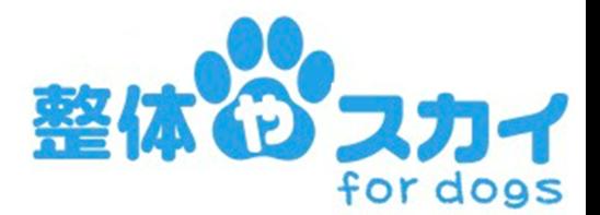 整体やスカイ / 犬の訪問整体@会津